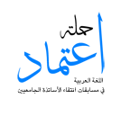Campaña para la acreditación y uso del árabe