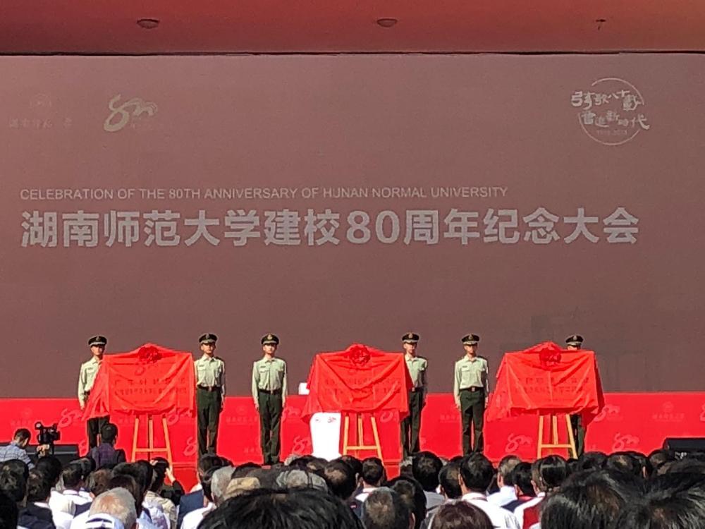 La UMU participa en la Ceremonia Oficial del 80 aniversario de la Hunan Normal University de China